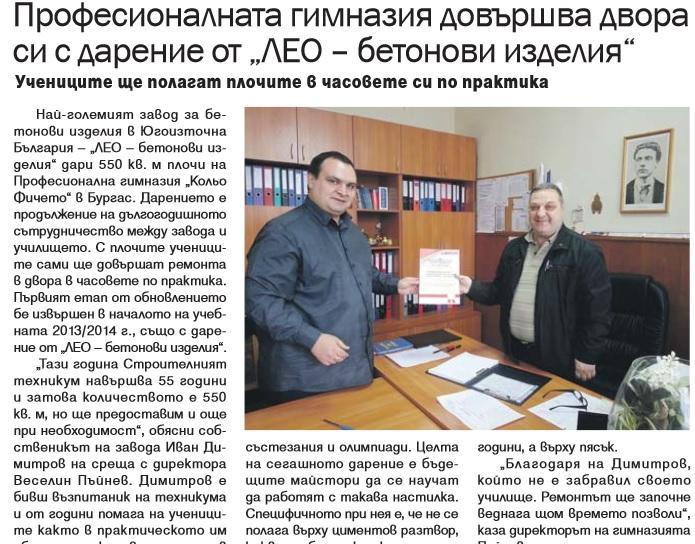 Публикация на вестник