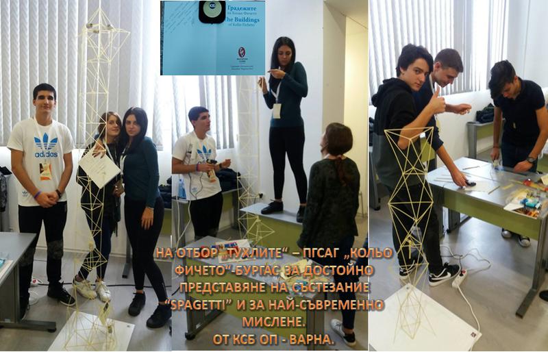Награда за съвременно мислене за учениците ни на Varna Spaghetti Engeneering