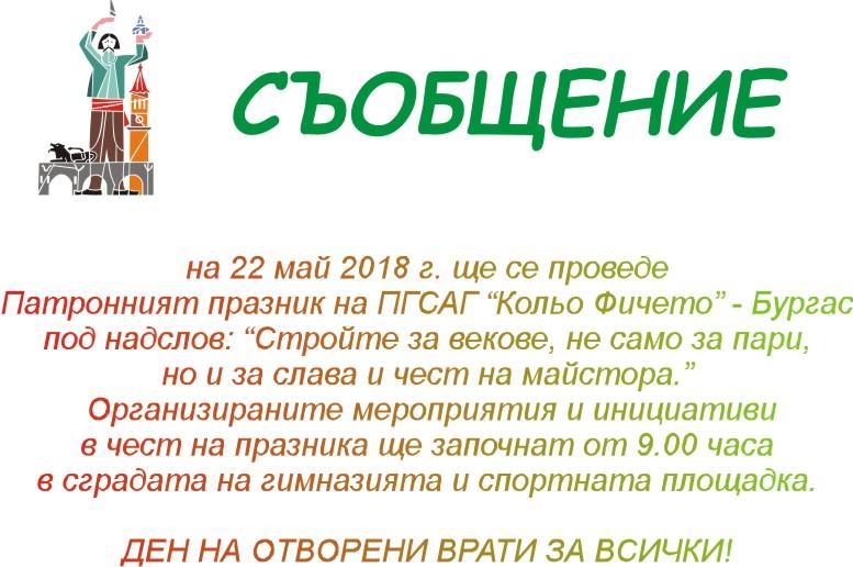 Ден на отворените врати - 22 май