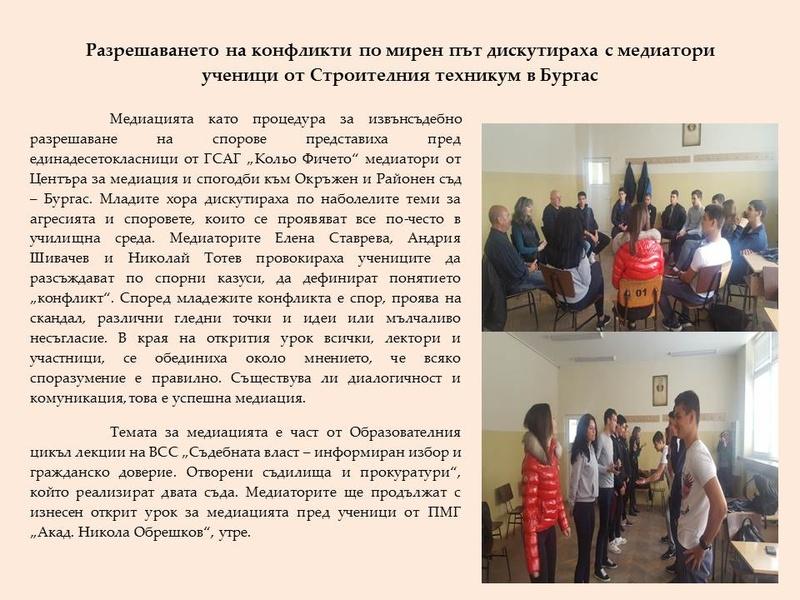 Благодарствено писмо от Окръжен и Районен съд Бургас