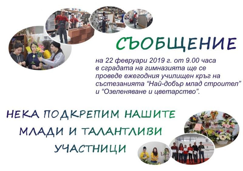 На 22.02 ще се проведе състезанието