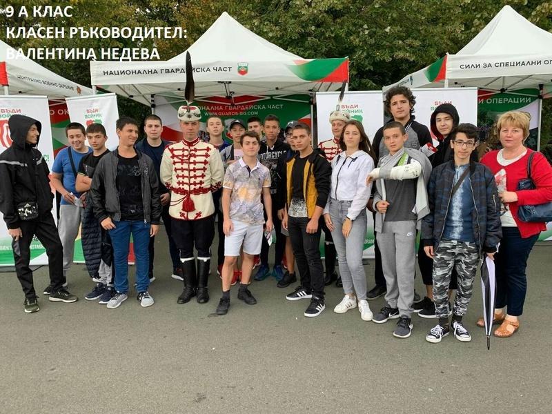Ученици от ПГСАГ участваха в кампанията