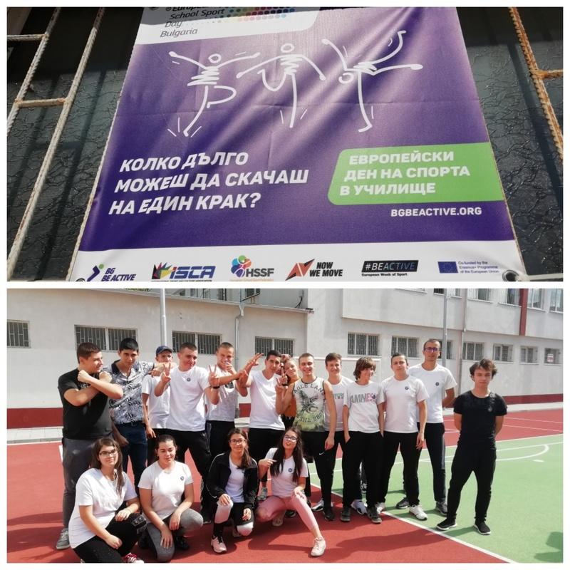 Европейски ден на спорта 2019