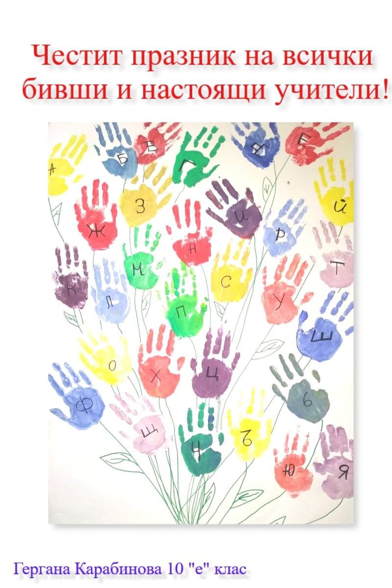 Творби на ученици за майските празници