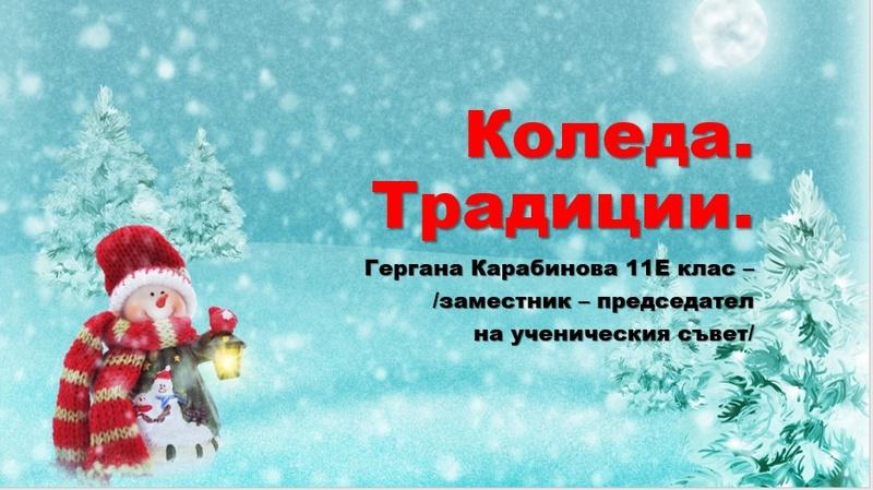 Пожелания за предстоящи празници от ученици