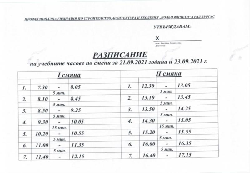 Разписание на учебните часове за 21.09. и 23.09.21 г.