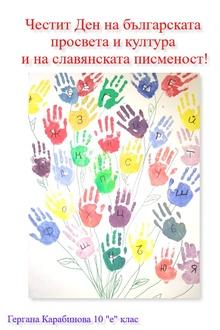 """Група за занимания по интереси\"""" Технология на аранжирането\"""" с ръководител л.арх. Палмина Пакратян."""